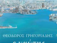"""""""Ο ναύτης""""   Συγγραφέας: Θεόδωρος Γρηγοριάδης"""