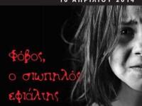 Εμπεσός:  «Η ενδοοικογενειακή βία και ο ρόλος του σύγχρονου σχολείου»