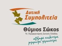 Το πλήρες ψηφοδέλτιο του  συνδυασμού «Δυτική Συμπολιτεία» του υποψήφιου Περιφερειάρχη Δυτικής Ελλάδας Θύμιου Σώκου