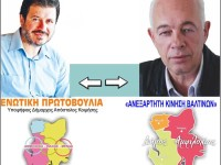 Αποτελέσματα Δημοτικών εκλογών Β' Γύρου στο Δήμο Αμφιλοχίας