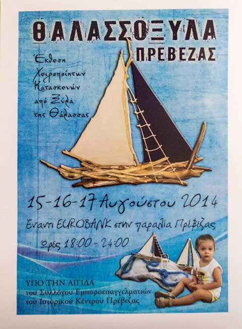Θαλασσόξυλα Πρέβεζας: Έκθεση στην παραλία από 15 έως 17 Αυγούστου