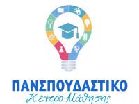 Πανσπουδαστικό Κέντρο Μάθησης – Εντατικά θερινά τμήματα προετοιμασίας