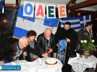 Κοπή Βασιλόπιτας Συνταξιούχων ΟΑΕΕ Αμφιλοχίας