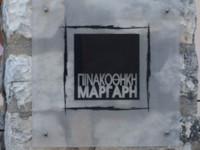 Πρόγραμμα εκδηλώσεων του ιδρύματος «Μάργαρη»