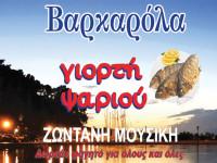 Μουσική Βαρκαρόλα και γιορτή ψαριού στη Βόνιτσα