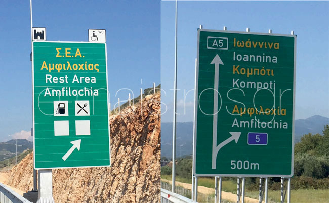 amfiloxia_traffic