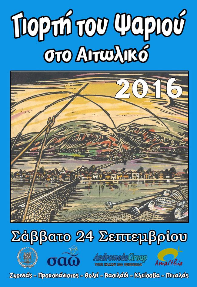 giorti-psariou-aitoliko2016