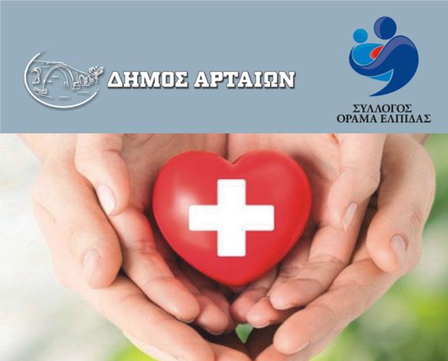 Άρτα: Ενημερωτικές εκδηλώσεις για την αξία της δωρεάς μυελού των οστών στο Δήμο Αρταίων