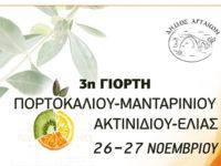 3η Γιορτή Πορτοκαλιού-Μανταρινιού-Ακτινιδίου και Ελιάς στην Άρτα