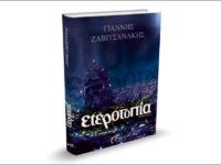 Ετεροτοπία – Tο νέο βιβλίο του Γιάννη Ζαβιτσανάκη