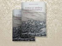 Παρουσίαση στην Αμφιλοχία το βιβλίο του  Ν. Τέλωνα «ΤΑΞΙΔΙ ΣΕ ΧΡΟΝΙΑ ΛΗΣΜΟΝΗΜΕΝΑ ΑΜΦΙΛΟΧΙΑ (ΚΑΡΒΑΣΑΡΑΣ) 1829 – 1944»