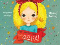 """Παρουσίαση βιβλίου """"Το όνομά μου είναι Δώρα""""του Μάκη Τσίτα"""