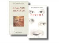 Παρουσίαση  ποιητικών κειμένων του Σαράντου Ρηγάκου από τη Δημοτική Βιβλιοθήκη « Π. Κόκκαλης»