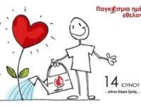 Ο Σύλλογος Εθελοντών Αιμοδοτών Ν. Άρτας διοργανώνει εκδηλώσεις για την Παγκόσμια Ημέρα Εθελοντή Αιμοδότη
