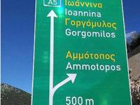 Βελτίωση της οδικής σήμανσης στις εξόδους της Ιόνιας οδού σε Αμμότοπο και Γοργόμυλο.