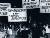 15 Ιουλίου 1965 – Το χρονικό του βασιλικού πραξικοπήματος