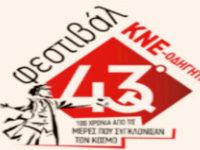 43o Φεστιβάλ  ΚΝΕ – ΟΔΗΓΗΤΗ στο Μεσολόγγι από 18 έως 26 Αυγούστου