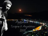 Ο Αλκίνοος Ιωαννίδης επιστρέφει στην Αμφιλοχία για μια μοναδική συναυλία