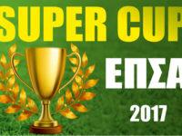 Αύριο το SUPER CUP ΕΠΣ Αιτωλοακαρνανίας Παναμβρακικός – ΑΕΜ