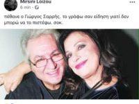 Έφυγε από τη ζωή ο τραγουδιστής Γιώργος Σαρρής
