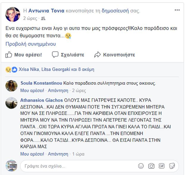 despoina_kouvari