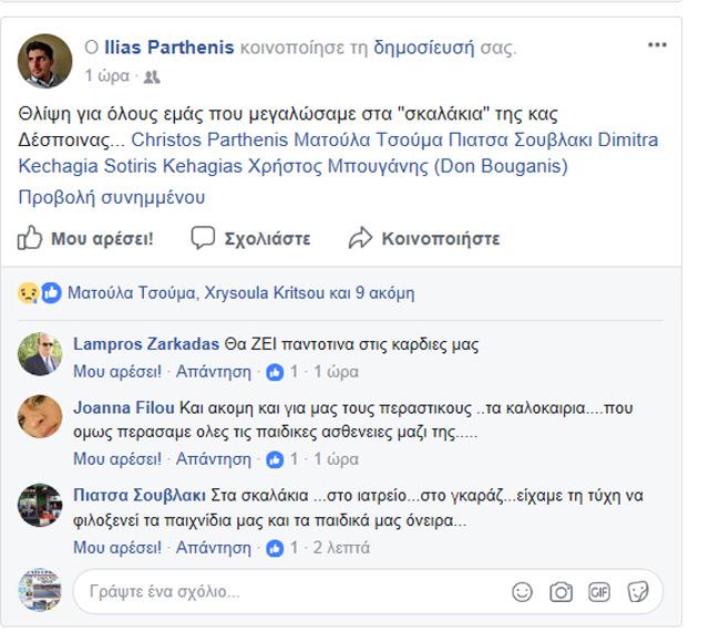 despoina_kouvari.jpg3
