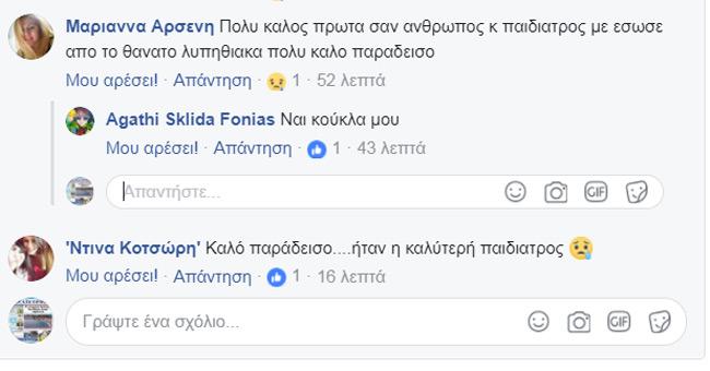 despoina_kouvari.jpg9