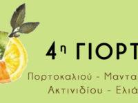 Πρόγραμμα της 4ης Γιορτής Πορτοκαλιού- Μανταρινιού-Ακτινιδίου- Ελιάς στο Ζάππειο Μέγαρο