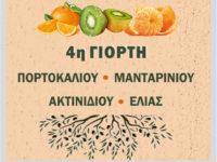 4η Γιορτή Πορτοκαλιού, Μανταρινιού, Ακτινιδίου και Ελιάς