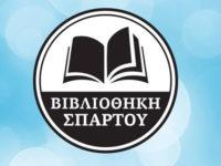 Τελετή απονομής βραβείων από τη Βιβλιοθήκη Σπάρτου