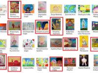 Στον Παγκόσμιο Διαγωνισμό ζωγραφικής 11 έργα παιδιών του Πολιτιστικού Συλλόγου Λουτρού