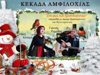 Χριστουγεννιάτικες εκδηλώσεις από το ΚΕΚΑΔΑ