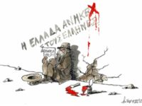 Ε.Ο.Κ και ΝΑΤΟ, το ίδιο συνδικάτο….