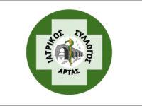 Συγκροτήθηκε σε Σώμα το νέο ΔΣ του Ιατρικού Συλλόγου Άρτας