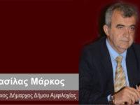Ανακοίνωση υποψηφιότητας Μάρκου Βασίλα για το αξίωμα του Δημάρχου στο Δήμο Αμφιλοχίας