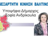 Σοφία Ανδρίκουλα υποψήφια Δήμαρχος Αμφιλοχίας – Ανοιχτή επιστολή στους δημότες