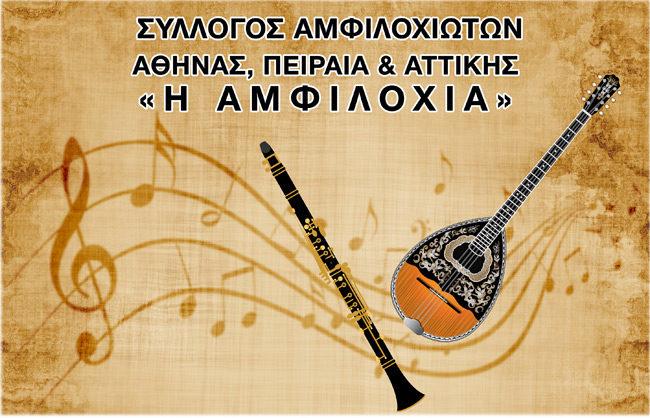 Ετήσιος χορός Συλλόγου Αμφιλοχιωτών Αθήνας