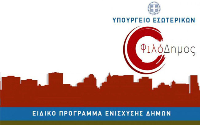 Επιχορήγηση 587.000 ευρώ του Δήμου Ιεράς Πόλεως Μεσολογγίου από το Πρόγραμμα «ΦιλόΔημος ΙΙ»