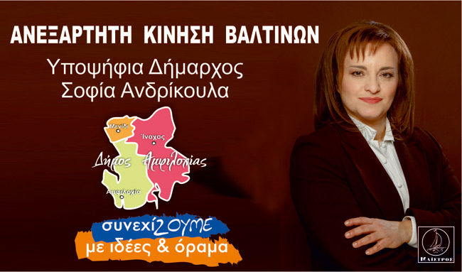 """Η """"Ανεξάρτητη Κίνηση Βαλτινών"""" για τη συνεργασία με την Δημοτική Αρχή"""