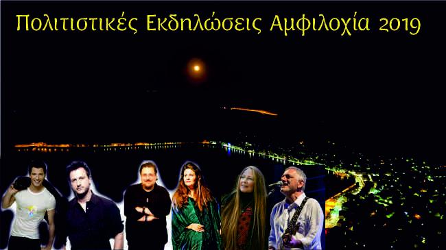 Οι μεγάλες συναυλίες του καλοκαιριού παίζουν στην Αμφιλοχία – Πλούσιο Πολιτιστικό πρόγραμμα