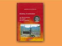Δημήτρη Βλαχοπάνου «Κώστας Αναστασίου – της Μουσιωτίτσας των πυρών και των κυμάτων»