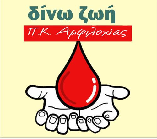 Αμφιλοχία: Εθελοντική Αιμοδοσία