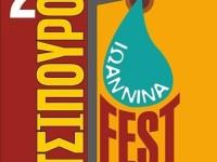 Ξεκινά απόψε στην κεντρική πλατεία στα Γιάννενα το 2ο Tσίπουρο Fest!