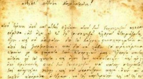 Στο ελληνικό κράτος δυο ιστορικές επιστολές του Θ. Κολοκοτρώνη