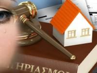 Τέλος η προστασία της α' κατοικίας με το 2015 – Ποιες 2 επιλογές έχετε για να μη βγει το σπίτι σας σε πλειστηριασμό