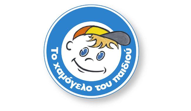 Κέντρο Ξένων Γλωσσών Χρύσας Καραχάλιου & Το Χαμόγελο του Παιδιού