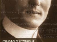Μυθιστορηματική βιογραφία για τον κορυφαίο Έλληνα μαθηματικό – Της Ελπίδας Πασαμιχάλη