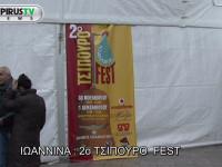 """""""Μεθυστικό Σαββατοκύριακο """" στα Γιάννενα ,με το 2ο """"Τσίπουρο Fest"""" να κλέβει την παράσταση!"""