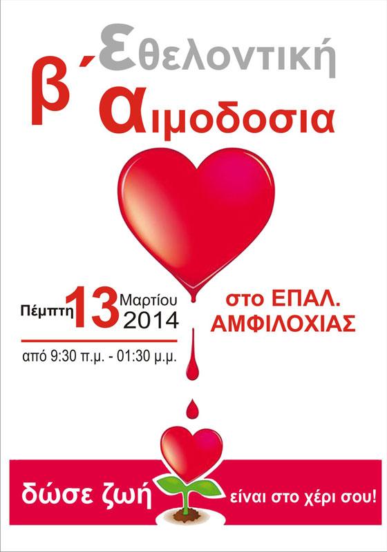 Εθελοντική αιμοδοσία διοργανώνει το ΕΠΑΛ Αμφιλοχίας