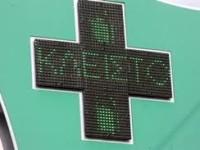 Κλειστά τα φαρμακεία στην Αιτωλοακαρνανία σήμερα Παρασκευή και τη Δευτέρα 17 Μαρτίου